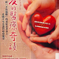 《💖 愛的醫療奇蹟 💖: 從不治而癒的重症患者身上看到不可思議的療癒能量》6 - 1