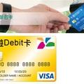 Debit交通卡