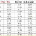 肇慶K01到東站