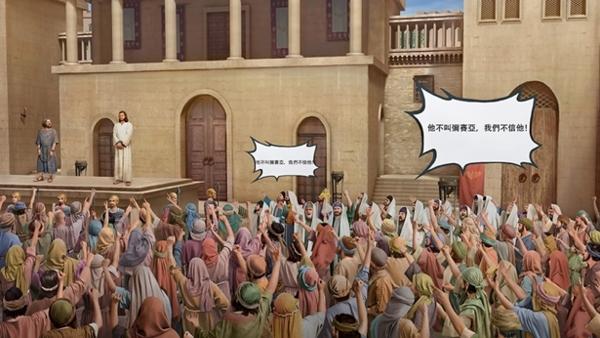 法利賽人和百姓攻擊主耶穌
