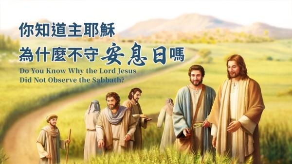 主耶穌安息日領著門徒在麥地掐麥穗吃