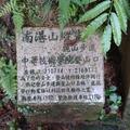200704 台北大縱走 SECTION 6 中華科技大學~和興炭坑