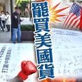 反美浪潮,中國民眾街頭簽名抵制美國貨 001
