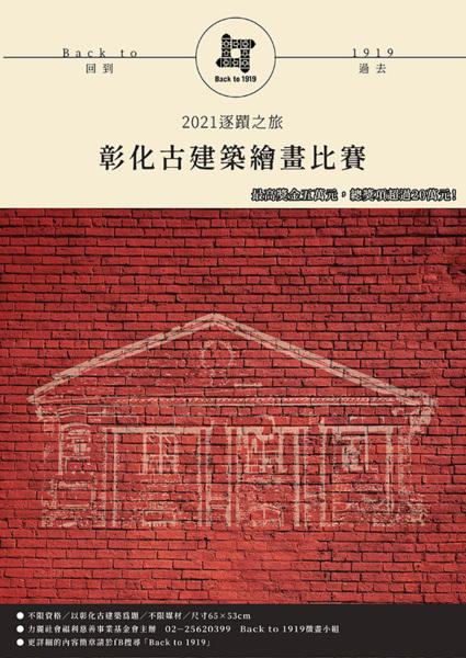 力麗基金會「2021逐蹟之旅─彰化古建築」繪畫比賽徵件中