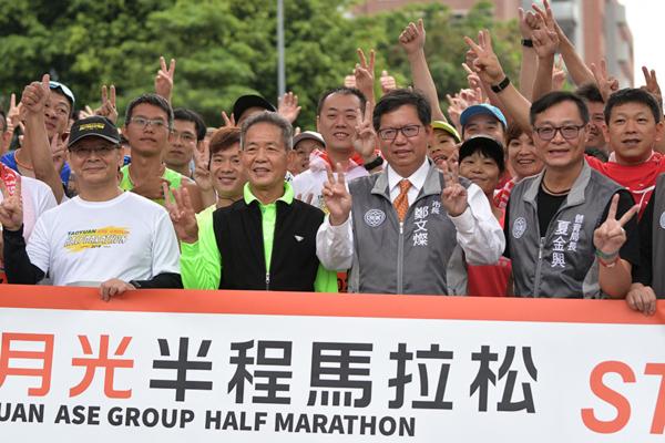 桃園日月光半程馬拉松,鄭文燦市長率領市府民間團隊,共同為健康、挑戰自我而跑!