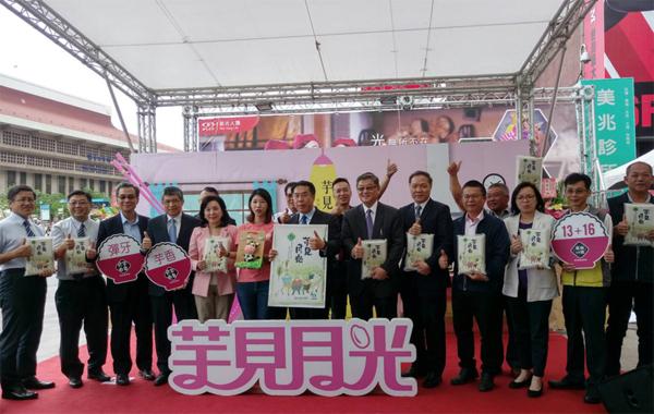 【食穗人妻】柳營區農會台南十九號芋見月光米上市發表會