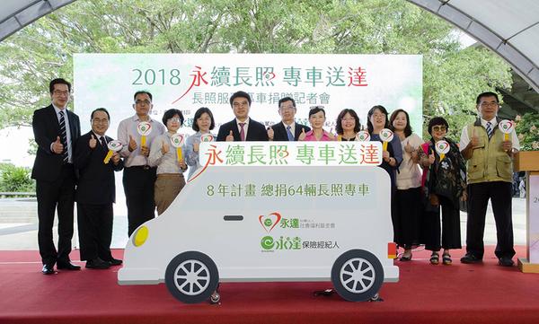 「永續長照 專車送達」八年捐贈計畫 啟動六十四輛長期服務專車承諾