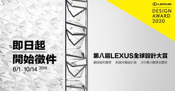 2020 年 LEXUS 全球設計大賞 作品徵件起跑