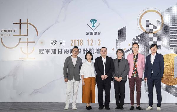 2018冠軍建材兩岸設計論壇「Champion Forum」 設計師跨界激盪 美感與機能相依共存