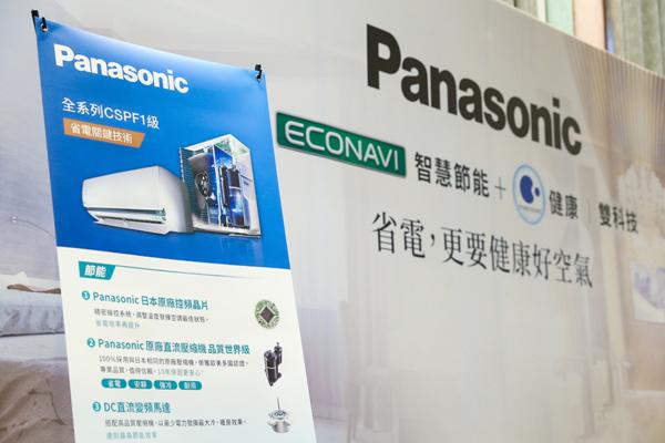 Panasonic台灣松下環境方案智能空調超搶眼
