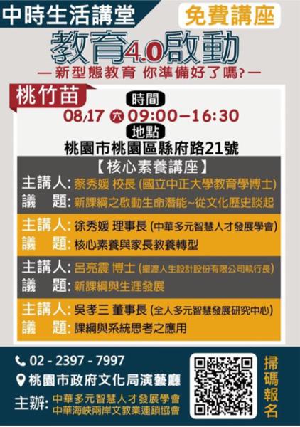 生活講堂免費講座啟動教育4.0,8月17日桃園市政府文化局演藝廳