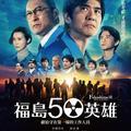 電影海報:【福島50】