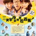 電影海報:【三更半夜居然要吃香蕉】