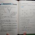 建弘活用高中物理高三22-03 第七章 電流的磁效應(中下) p44-70 - 13
