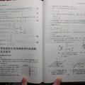 建弘活用高中物理高三22-03 第七章 電流的磁效應(中下) p44-70 - 14
