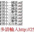 國小國中命題光碟 x888.cc