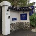 2015年10月30日中經社老同事相偕遊林語堂故居。