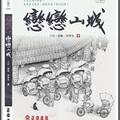 《戀戀山城》是由蕉城旗山旅外的三位作家六月、春風及宋孝先聯手出「輯」,於2015年11月出版。