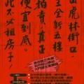 民國73年左右,台北市虎林街29巷11弄15號銷售廣告,3房2廳的公寓,總價130萬