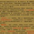 評真佛宗之「從極樂淨土境界看修行次第--兼論密宗的即身成佛」(5)