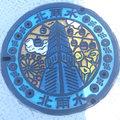 看看別人,看看自己。參考一下,日本的網站: http://www6.airnet.ne.jp/manhole/zukan/main.html,另外,日本人孔????? (12P) (http://my.dongua.com/zagua/blog!entry/7059.entry )
