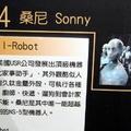 機器人的故事