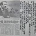 民國92.12.10日給陳定南存證信函