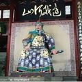 浙江杭州西湖岳王廟中岳飛像