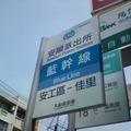 大台南公車 從藍線坐到棕線 2013年5月30日去的
