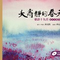 《夭壽靜的春天》林沈默有聲詩集已出版  書名:夭壽靜的春天 作者:林沈默 插畫:林沁儀 出版:前衛出版社 定價:350元