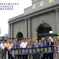赴南京參加全球漢詩大會