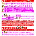*印小卡片→救國民黨、民進黨、全國大小黨派!!(A6-3)
