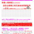 *印小卡片→救國民黨、民進黨、全國大小黨派!!(A6-5)