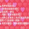 ▲廣傳(001)我們都是台灣人666X555