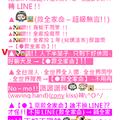 ▲*LINE-P1!!