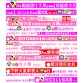 ▲全人類開始幸福囉^^(Z6-3)