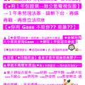 *印小卡片→救國民黨、民進黨、全國大小黨派!!(8-2)