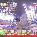 *不知何年~國際煙火秀??^^024.jpg