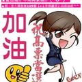 ▲祝全人類全家109都【●1年保證票】高票當選^^ ▲愛台灣!! 不用再累壞!!^^