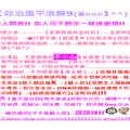 ▲*【政治風平浪靜9(橫式)】!!