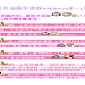 ▲*【政治風平浪靜10(橫式)】!!