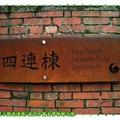 (190)黃金博物館-四連棟(生活美學體驗坊)標示牌
