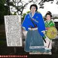 (567)坂本龍馬與妻子新婚旅行記念立牌