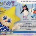 (497)東京-晴空塔官方吉祥物