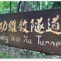 1998年9月18日:苗栗隧道(功維敘)停用。苗栗站南路線高架化並新開鑿苗南隧道。