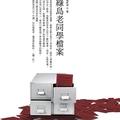 綠島老同學檔案──台灣歷史真相叢書001