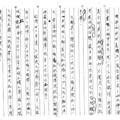 媽媽的作文,中華民國四七年拾月廿七日收到(蓋章)