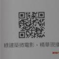 掃描QR code,遠距離觀賞三分鐘微電影。