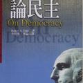 發現聯經出版美國耶魯大學政治系名譽教授羅伯特.道爾(Dahl)1999年寫的「論民主(On Democracy)」中譯本簡淺明確. 似乎可選為民主課程之入門教材.