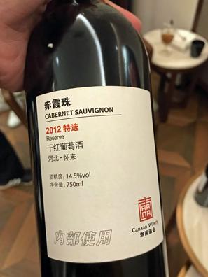 2012迦南酒業特選赤霞珠